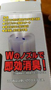 フレッシュパワー消臭力無香タイプ こんな商品