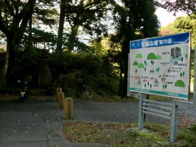 玉簾の滝入口の案内板