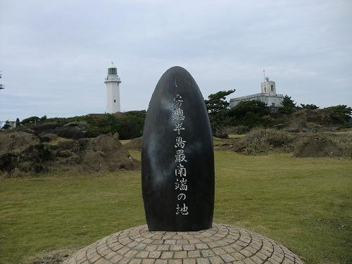 野島崎灯台 千葉県・房総半島最南端の地