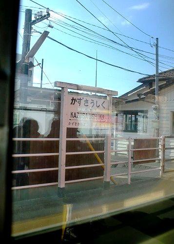小湊鉄道 上総牛久駅