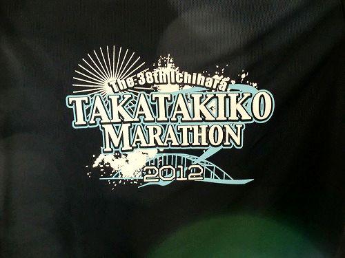 高滝湖マラソン2012(第38回)参加賞Tシャツのプリント柄