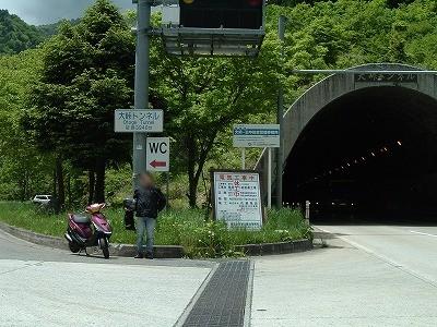 国道121号 大峠トンネル 山形・福島県境近く