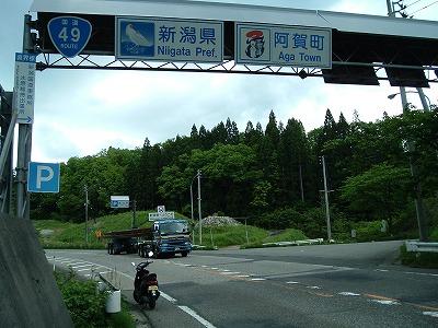 福島・新潟県境 国道49号
