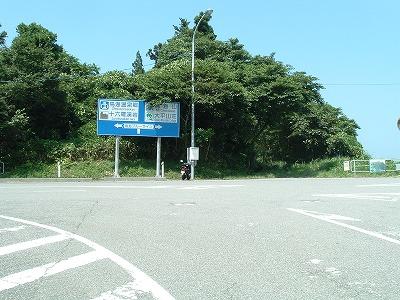 鳥海ブルーライン 山形県側入口