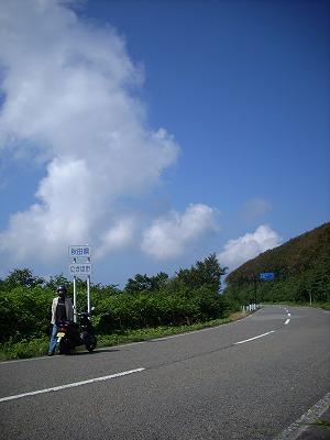 鳥海ブルーライン 秋田・山形県境 にかほ市へ