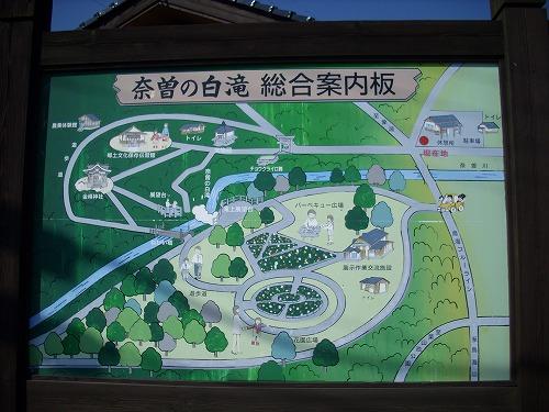 奈曽の白滝 総合案内板
