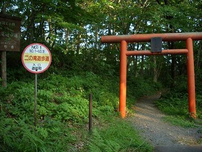 二の滝遊歩道入口
