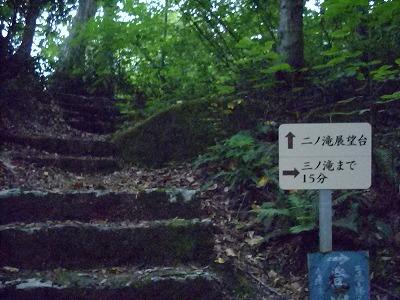 ニノ滝展望台へ